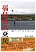 若松丈太郎『福島核災棄民』