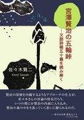 佐々木賢二・評論集『宮澤賢治の五輪峠』