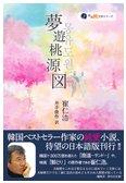 崔仁浩・小説『夢遊桃源図』