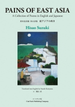 Hisao Suzuki PAINS OF EAST ASIA  A Collection of Poems in English and Japanese 鈴木比佐雄 英日詩集『東アジアの疼き』