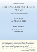 Saburo Moriguchi  Two Dramatic Poems『THE ANGEL OF SUFFERING  ZEAMI』