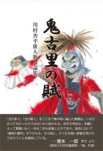 川村杳平俳人歌人論集『鬼古里の賦』